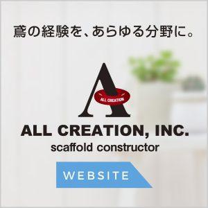 鳶の経験を、あらゆる分野に。ALL CREATION, INC. GO WEBSITE