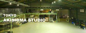 昭島スタジオ